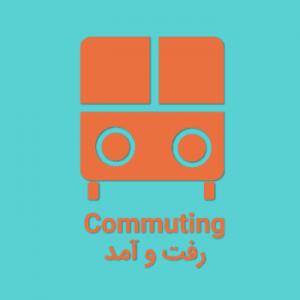 02 cummuting 300x300 - Farsi Expressions