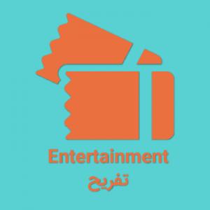 05 entertainment 300x300 - Farsi Expressions