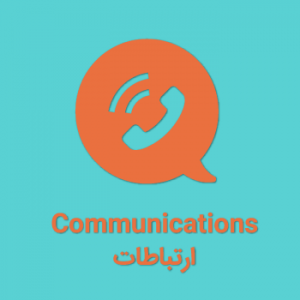 06 comminucations.ai  300x300 - Farsi Expressions