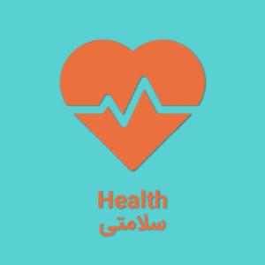 08 health 300x300 - Farsi Expressions