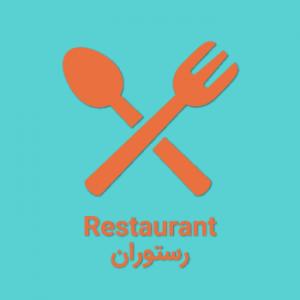 09 Restaurant 300x300 - Farsi Expressions