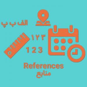 10 refrences.ai  300x300 - Farsi Expressions