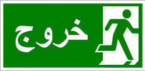 exit - Sign & Notices
