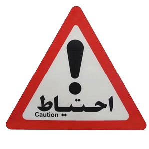 precaution - Sign & Notices