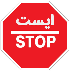 stop - Sign & Notices