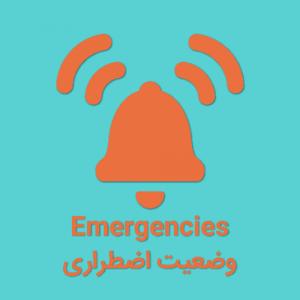07 Essentials 300x300 - Farsi Expressions