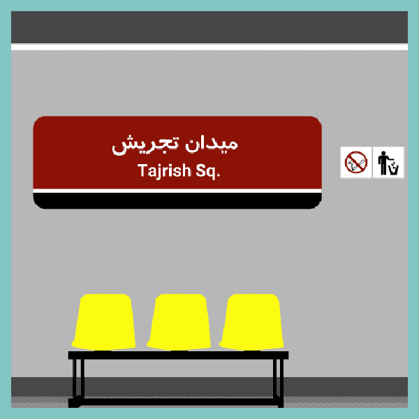 Tehran Subway , Subway in Iran