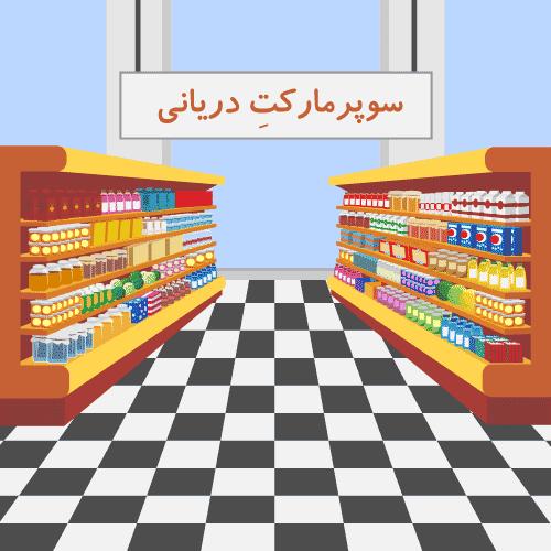 Groceries in Farsi 1 | supermarket