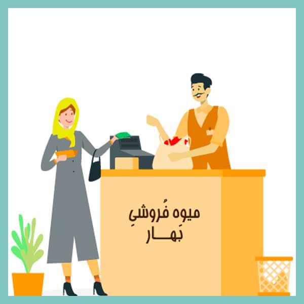 Groceries-in-Farsi