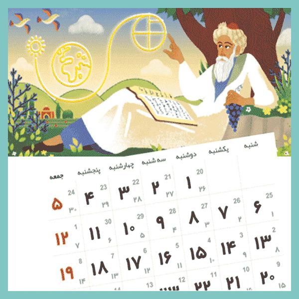 calendar 1 - Persian Calendar