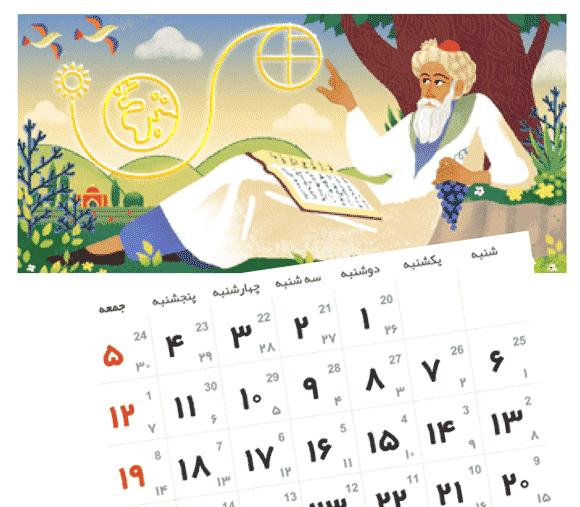 calendar - Persian Calendar