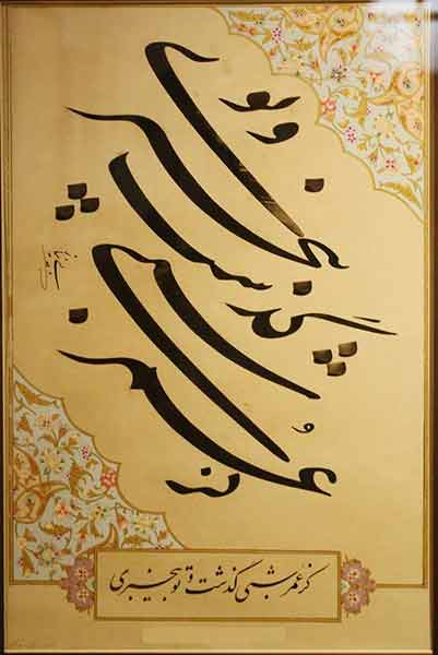 khayyam poem - A Ruba'i of Omar Xayyâm (2)